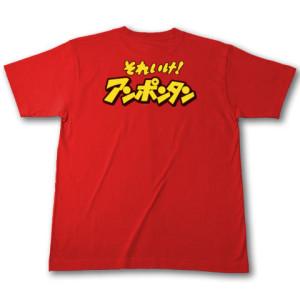 父の日プレゼントにおすすめのおもしろTシャツ : それいけ!アンポンタン!