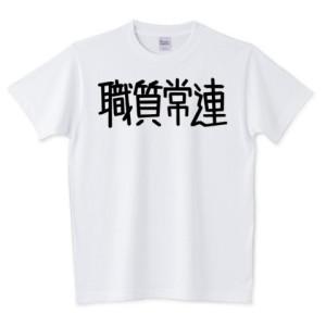 父の日プレゼントにおすすめのおもしろTシャツ : 職質常連