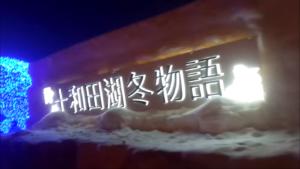 十和田湖冬物語2017!雪上に舞い上がる花火に癒やされよう!!