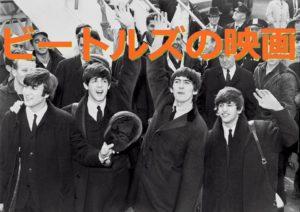 ビートルズの映画はレンタルが一番!マイナー作でも借りられちゃう!