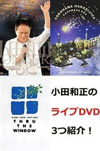 小田和正のライブをDVDで!ネットで手に入る作品を3つ紹介!